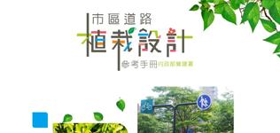 市區道路人行道設計手冊封面