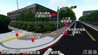 新竹縣竹北市縣府周邊人行環境改善工程(另開新視窗)程(另開新視窗)