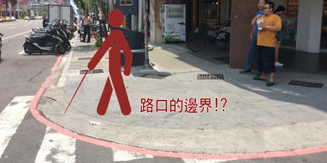 路口的邊界警示不清楚之示意圖