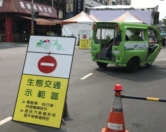 生態交通示範區