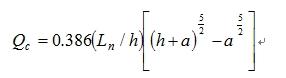 緣石進水口之流量計算公式